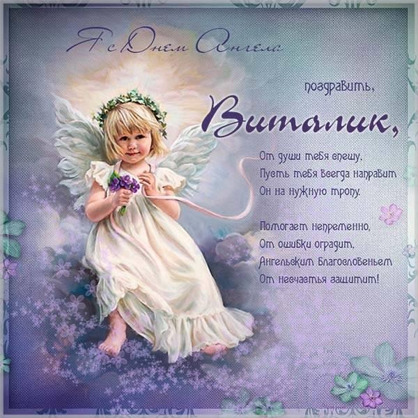 Картинка с поздравлением с днем Виталия - скачать бесплатно на otkrytkivsem.ru