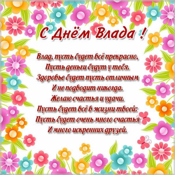 Картинка с поздравлением с днем Влада - скачать бесплатно на otkrytkivsem.ru