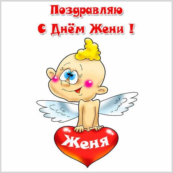 Картинка с поздравлением с днем Жени - скачать бесплатно на otkrytkivsem.ru