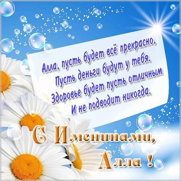 Картинка с поздравлением с именинами Аллы - скачать бесплатно на otkrytkivsem.ru