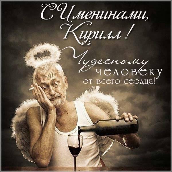 Картинка с поздравлением с именинами Кирилл - скачать бесплатно на otkrytkivsem.ru