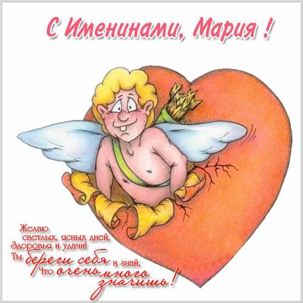 Картинка с поздравлением с именинами Марии - скачать бесплатно на otkrytkivsem.ru