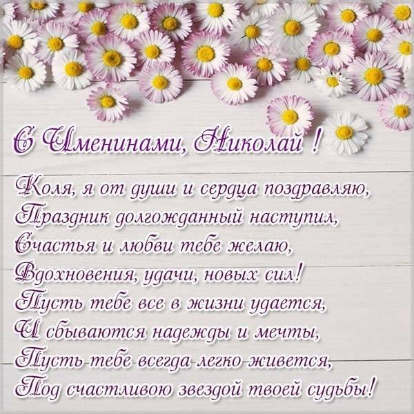 Картинка с поздравлением с именинами Николая - скачать бесплатно на otkrytkivsem.ru