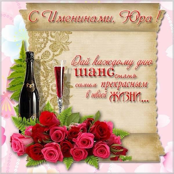 Картинка с поздравлением с именинами Юрия - скачать бесплатно на otkrytkivsem.ru