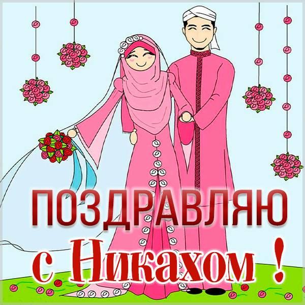 Картинка с поздравлением с Никахом - скачать бесплатно на otkrytkivsem.ru