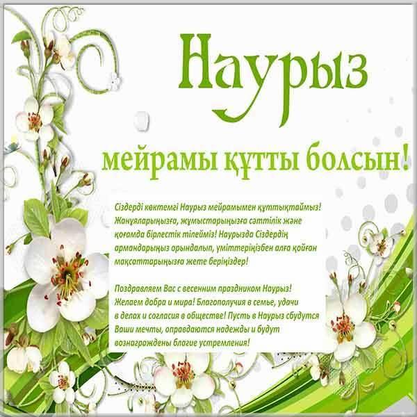 Картинка с поздравлением с праздником Наурыз - скачать бесплатно на otkrytkivsem.ru