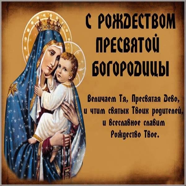 Картинка с поздравлением с праздником Рождества Пресвятой Богородицы - скачать бесплатно на otkrytkivsem.ru