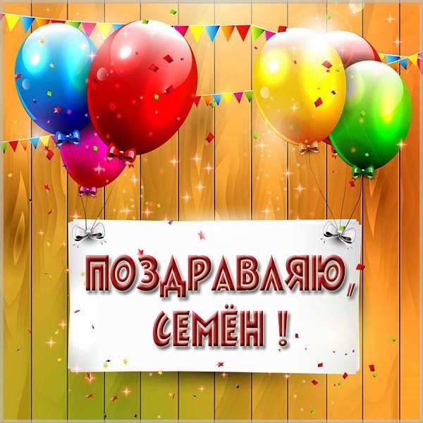 Картинка с поздравлением Семену - скачать бесплатно на otkrytkivsem.ru