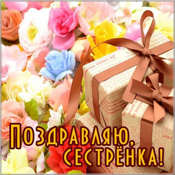 Картинка с поздравлением сестре - скачать бесплатно на otkrytkivsem.ru