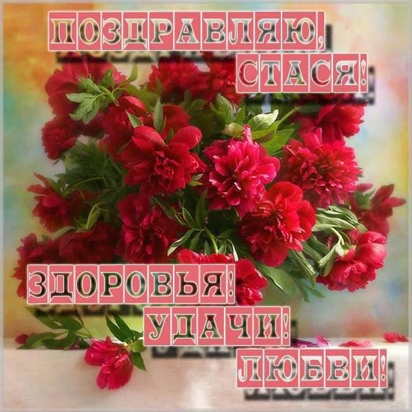 Картинка с поздравлением Стасе - скачать бесплатно на otkrytkivsem.ru