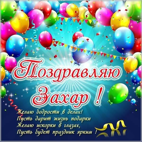 Картинка с поздравлением Захара - скачать бесплатно на otkrytkivsem.ru
