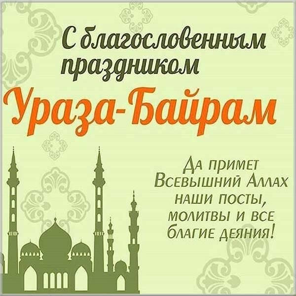 Картинка с поздравлениями Ураза Байрам - скачать бесплатно на otkrytkivsem.ru