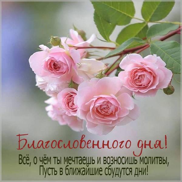 Картинка с пожеланием благословенного дня - скачать бесплатно на otkrytkivsem.ru