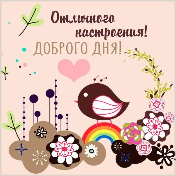 Картинка с пожеланием доброго дня отличного настроения - скачать бесплатно на otkrytkivsem.ru