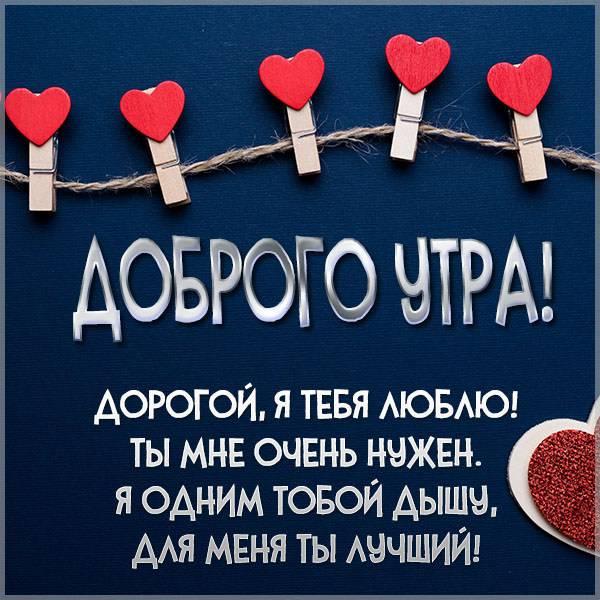 Картинка с пожеланием доброго утра любимому человеку - скачать бесплатно на otkrytkivsem.ru