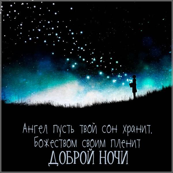 Картинка с пожеланием доброй ночи мужчине другу - скачать бесплатно на otkrytkivsem.ru