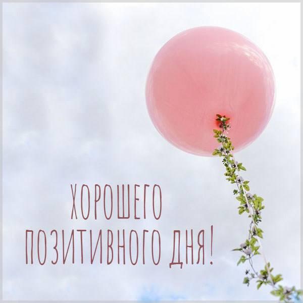 Картинка с пожеланием хорошего позитивного дня - скачать бесплатно на otkrytkivsem.ru