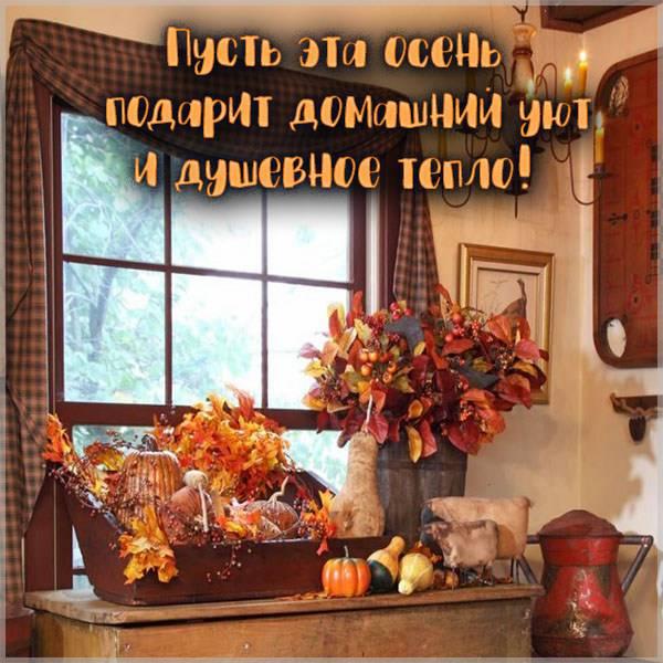 Картинка с пожеланием хорошей осени - скачать бесплатно на otkrytkivsem.ru