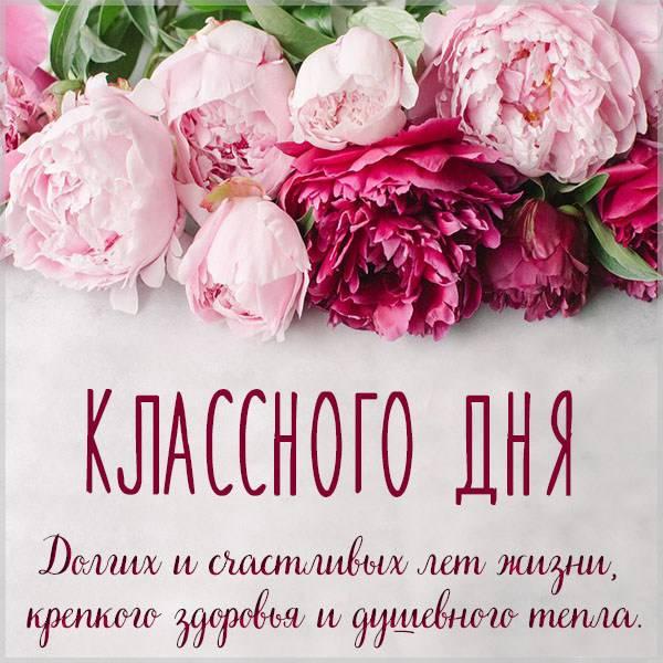 Картинка с пожеланием классного дня - скачать бесплатно на otkrytkivsem.ru