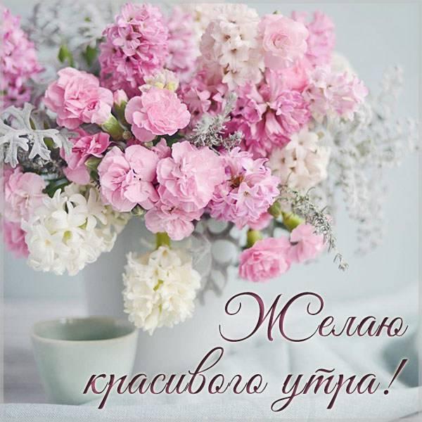 Картинка с пожеланием красивого утра фото - скачать бесплатно на otkrytkivsem.ru