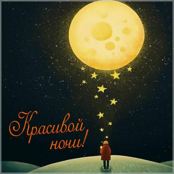 Картинка с пожеланием красивой ночи - скачать бесплатно на otkrytkivsem.ru