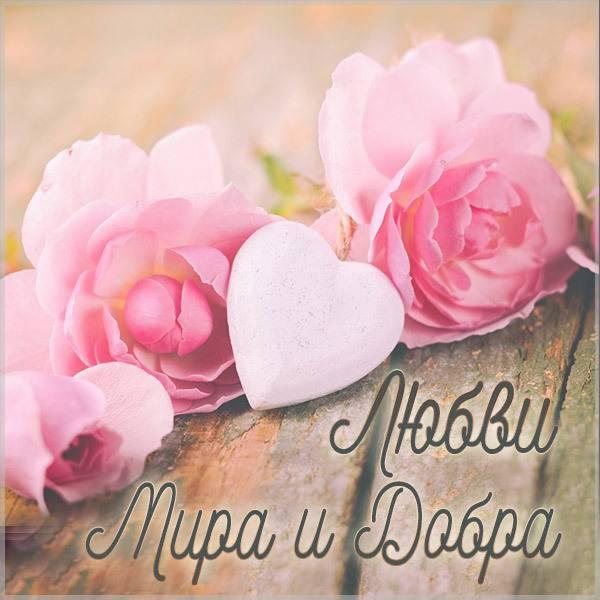 Картинка с пожеланием любви мира добра - скачать бесплатно на otkrytkivsem.ru