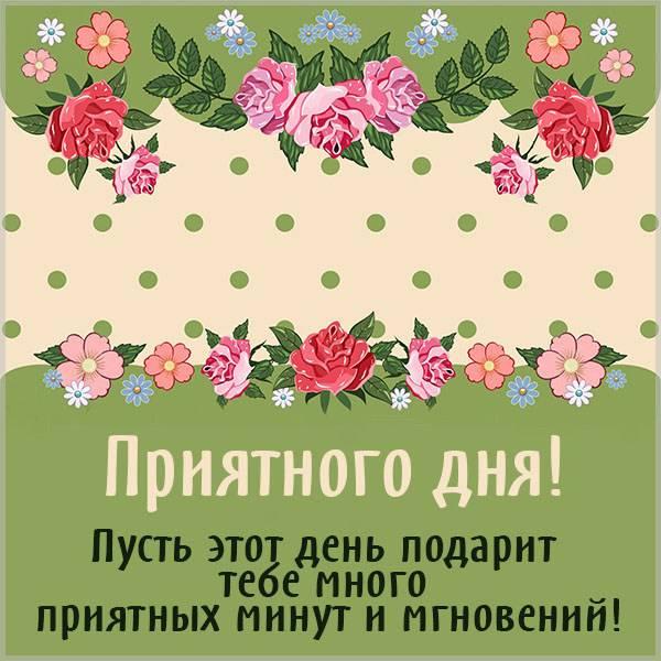 Картинка с пожеланием приятного дня - скачать бесплатно на otkrytkivsem.ru