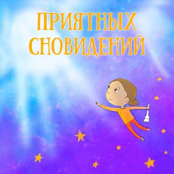 Картинка с пожеланием приятных сновидений - скачать бесплатно на otkrytkivsem.ru