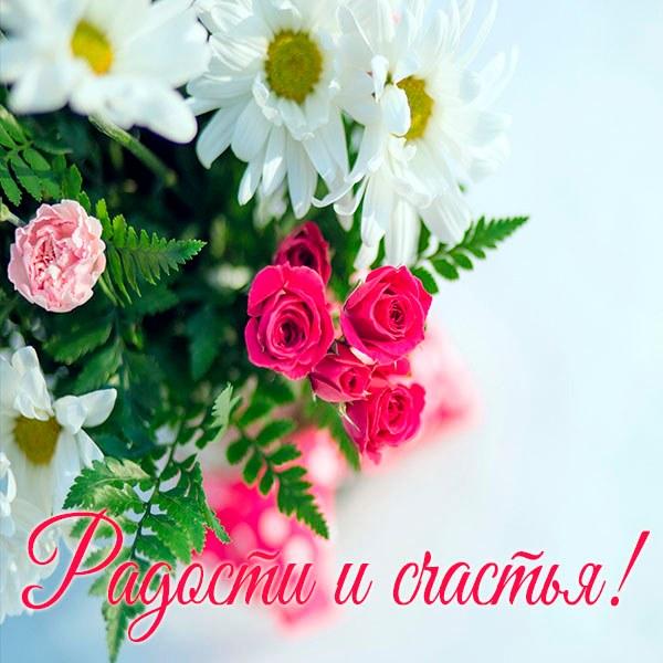 Картинка с пожеланием радости и счастья - скачать бесплатно на otkrytkivsem.ru