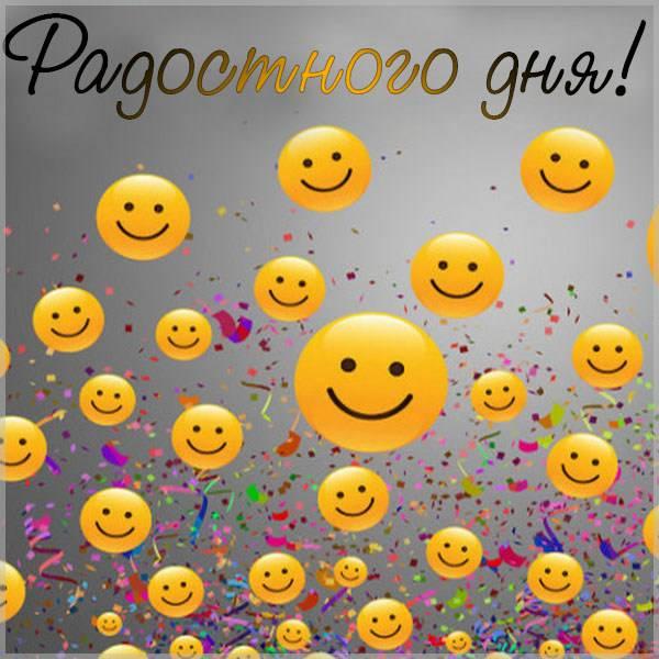 Картинка с пожеланием радостного дня - скачать бесплатно на otkrytkivsem.ru
