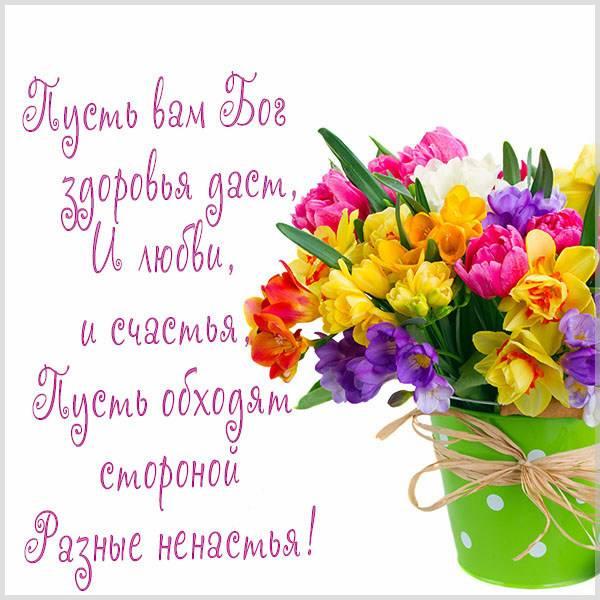 Картинка с пожеланием счастья и любви добра - скачать бесплатно на otkrytkivsem.ru