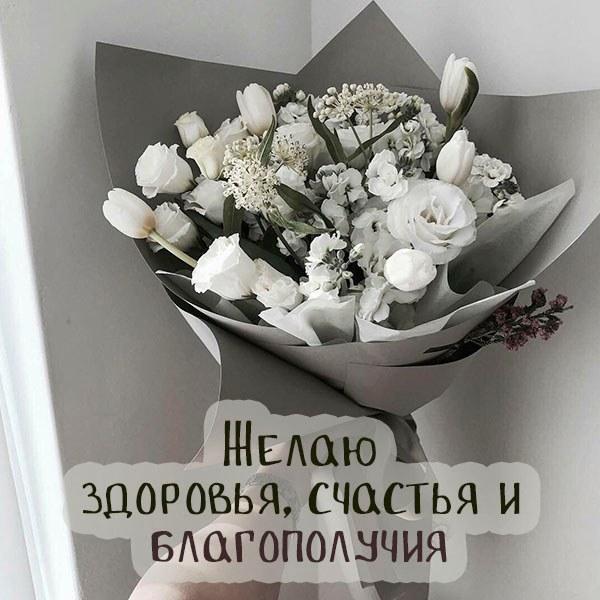 Картинка с пожеланием здоровья и счастья благополучия - скачать бесплатно на otkrytkivsem.ru