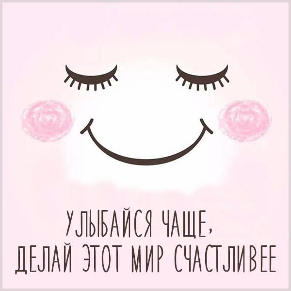 Картинка с позитивом прикольная - скачать бесплатно на otkrytkivsem.ru