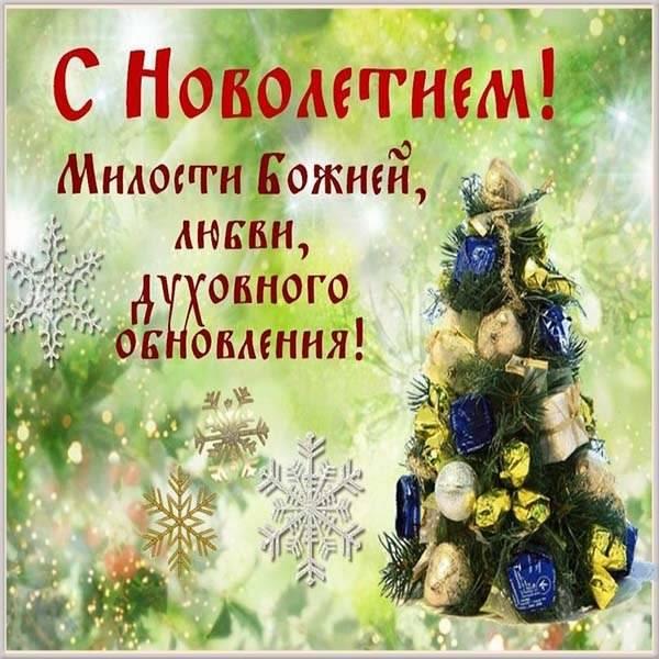 Картинка с православным новолетием - скачать бесплатно на otkrytkivsem.ru