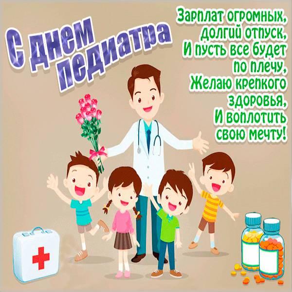 Картинка с праздником день педиатра - скачать бесплатно на otkrytkivsem.ru