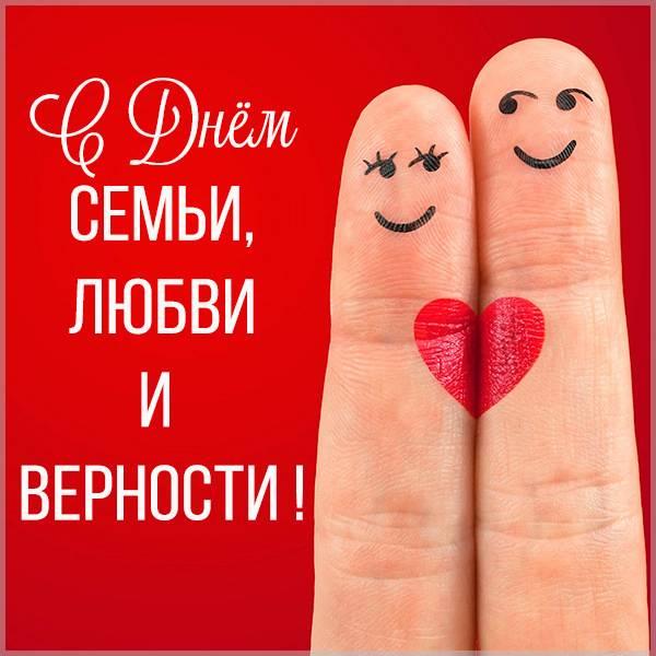 Картинка с праздником днем семьи любви и верности - скачать бесплатно на otkrytkivsem.ru