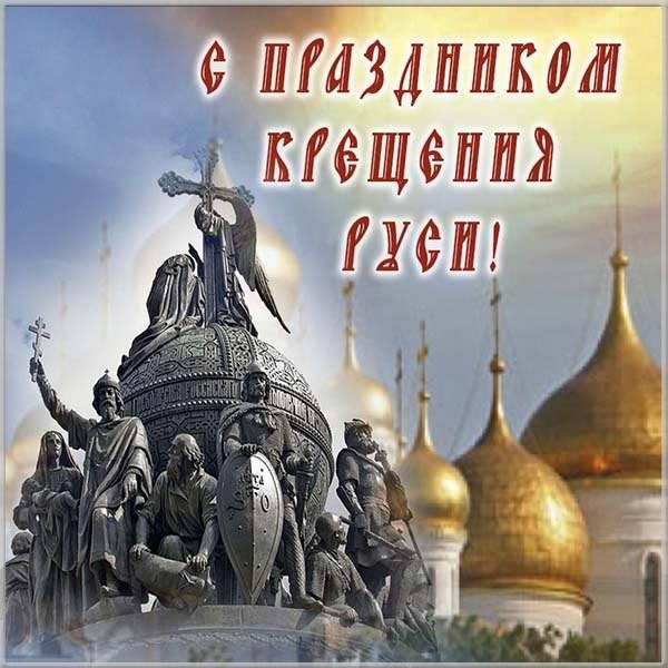 Картинка с праздником Крещения Руси - скачать бесплатно на otkrytkivsem.ru