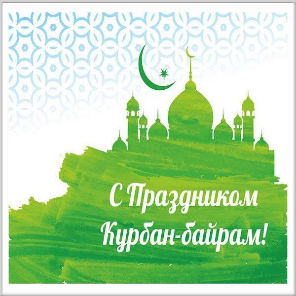 Картинка с праздником Курбан Байрам с поздравлением - скачать бесплатно на otkrytkivsem.ru