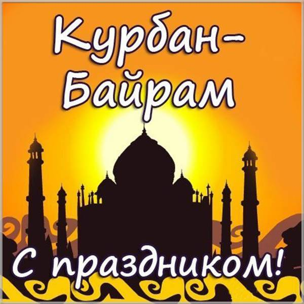 Картинка с праздником Курбан Байрам - скачать бесплатно на otkrytkivsem.ru