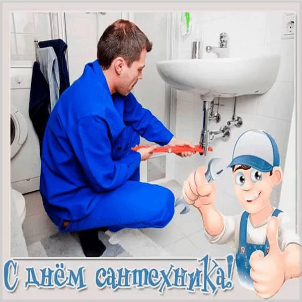 Картинка с праздником сантехника - скачать бесплатно на otkrytkivsem.ru