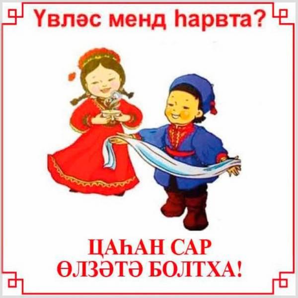 Картинка с праздником Цаган Сар - скачать бесплатно на otkrytkivsem.ru