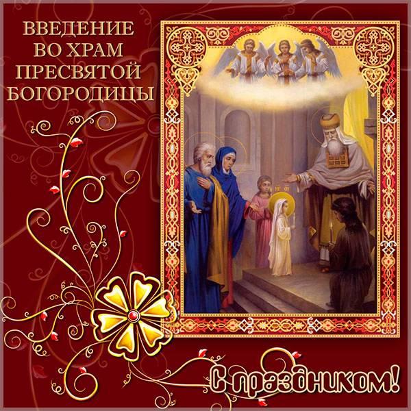 Картинка с праздником Введение во храм Пресвятой Богородицы - скачать бесплатно на otkrytkivsem.ru