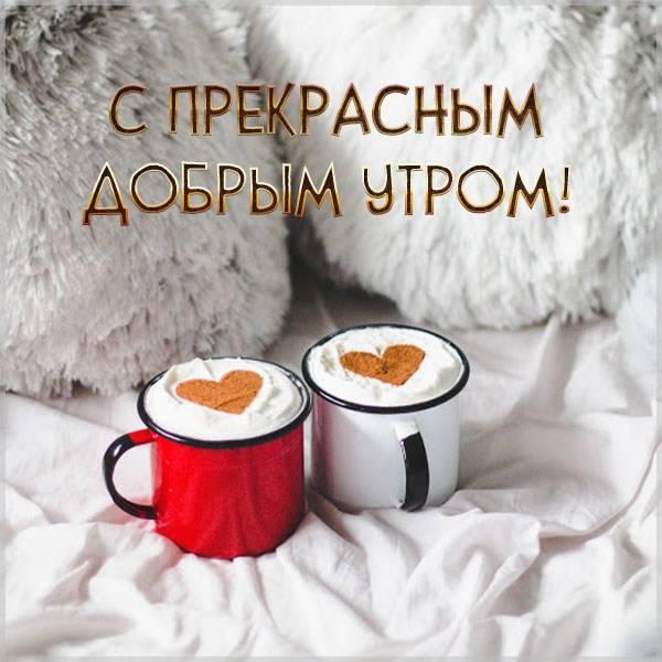 Картинка с прекрасным добрым утром с надписью - скачать бесплатно на otkrytkivsem.ru