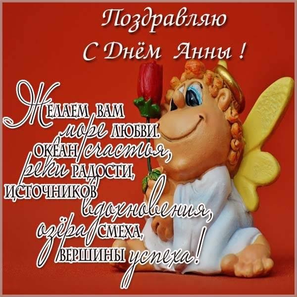 Картинка с прекрасным поздравлением с днем Анны - скачать бесплатно на otkrytkivsem.ru