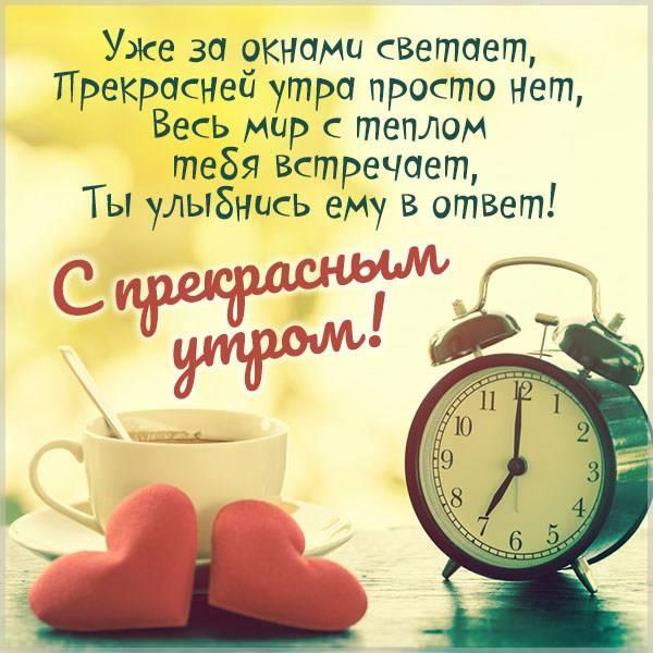 Картинка с прекрасным утром очень красивая - скачать бесплатно на otkrytkivsem.ru