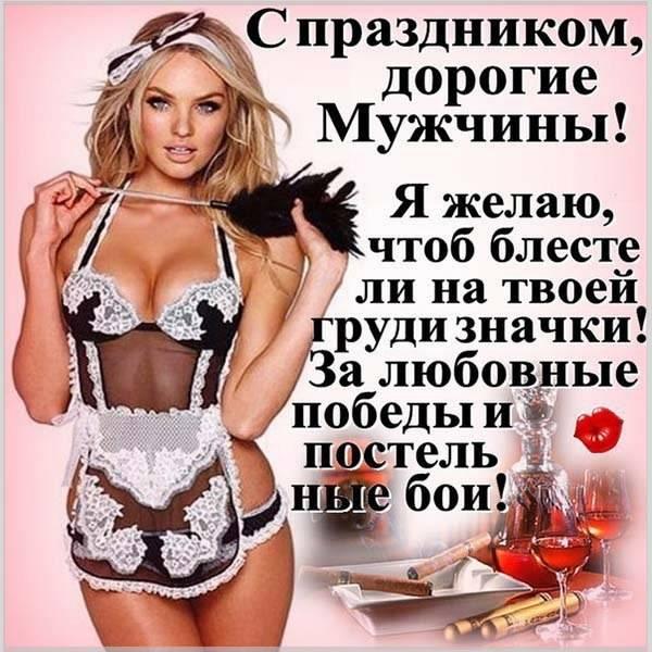 Картинка с прикольным коротким поздравлением с днем мужчин - скачать бесплатно на otkrytkivsem.ru