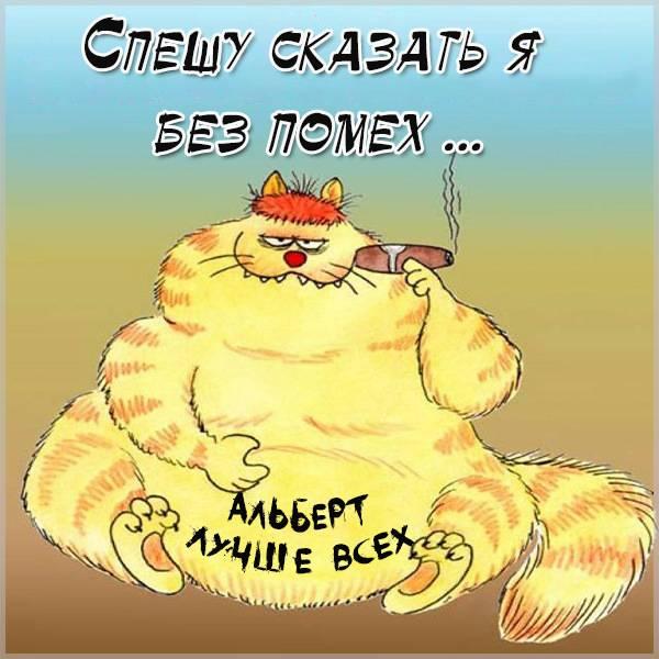 Картинка с приколом про Альберта - скачать бесплатно на otkrytkivsem.ru