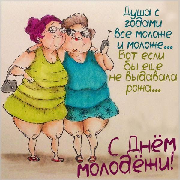 Картинка с приколом с днем молодежи - скачать бесплатно на otkrytkivsem.ru