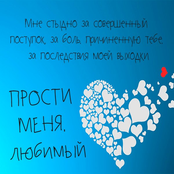 Картинка с просьбой о прощении у любимого - скачать бесплатно на otkrytkivsem.ru