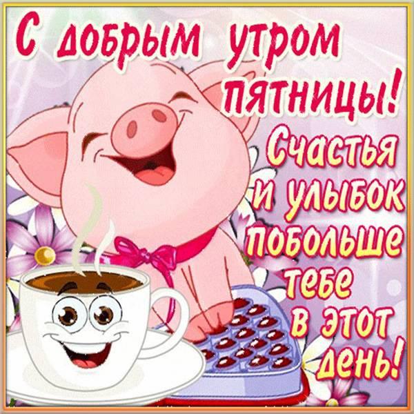 Картинка с пятницей доброе утро - скачать бесплатно на otkrytkivsem.ru